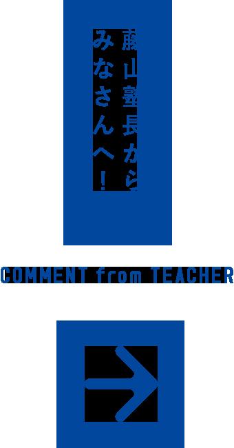 藤山塾長からみなさんへ!